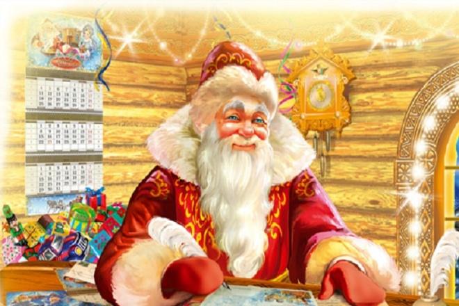 Запишу поздравление голосом Деда Мороза для автоответчика 2 - kwork.ru