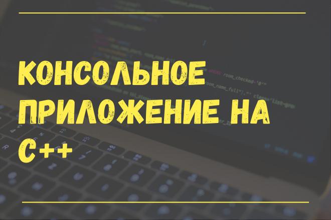 Разработка консольных программ на С++ 6 - kwork.ru