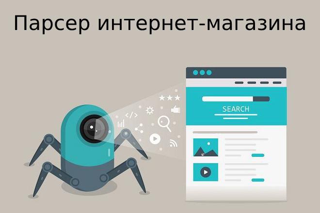 Напишу на php парсер интернет-магазина 1 - kwork.ru