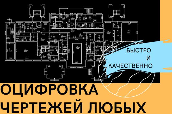 Оцифровка чертежей, планов в DWG, любые чертежи планы,детали 22 - kwork.ru