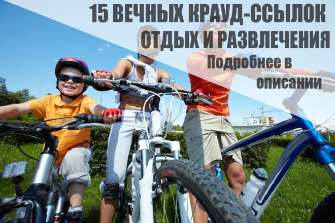 15 Качественных крауд-ссылок на форумах отдых и развлечения 1 - kwork.ru