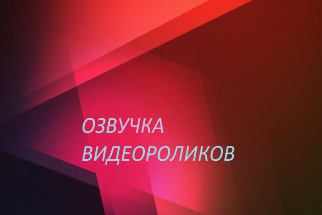 Озвучу видеоролик 2 - kwork.ru