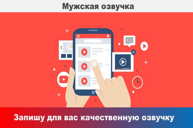 Озвучка любого проекта 1 - kwork.ru