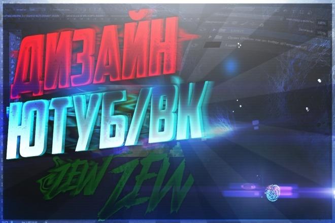 Дизайн ВК, ЮТУБ каналов И превью 4 - kwork.ru