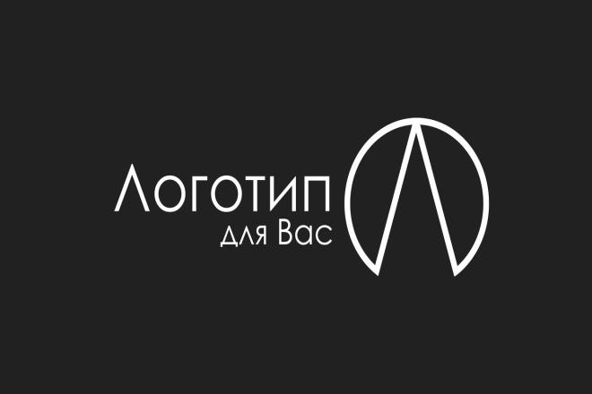 Сделаю дизайн логотипа 4 - kwork.ru