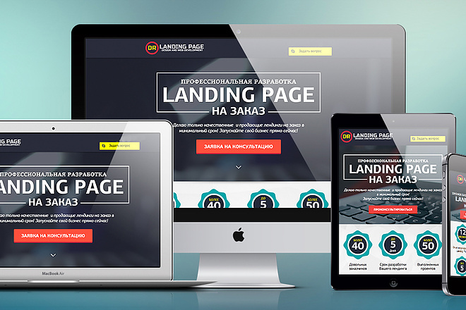Landing Page под ключ, одностраничный сайт 9 - kwork.ru