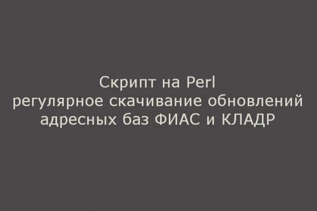Разработаю скрипт на Perl для автоматического обновления ФИАС и КЛАДР 1 - kwork.ru