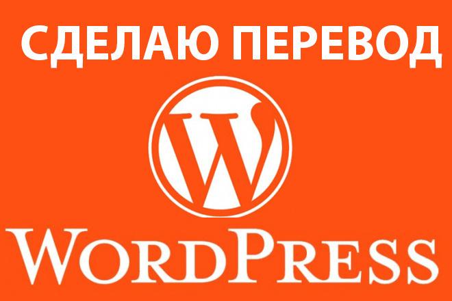 Перевод темы или плагина Wordpress 1 - kwork.ru