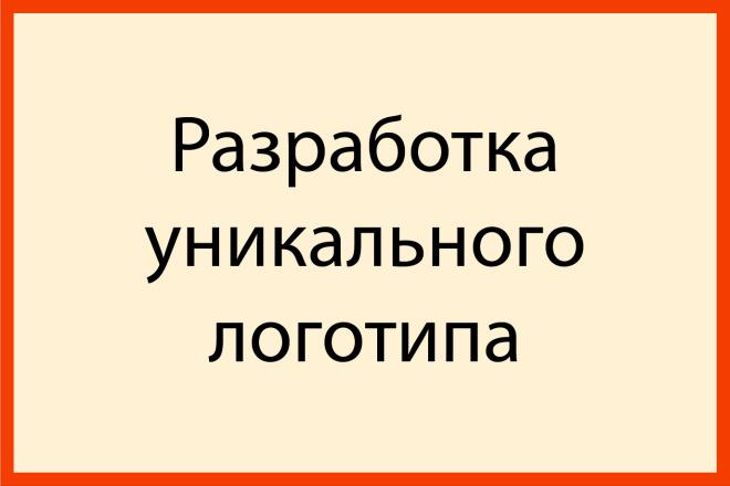 Разработка одного уникального логотипа. Качественно и быстро 4 - kwork.ru