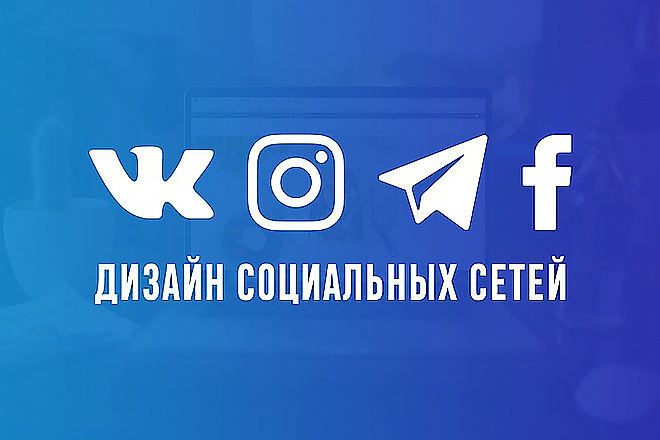 Дизайн и оформление соцсетей