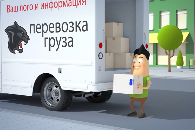 Анимационный ролик Доставка груза с вашим логотипом и текстом 1 - kwork.ru