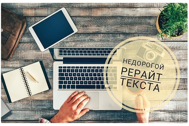 Недорогой рерайт текста 1 - kwork.ru