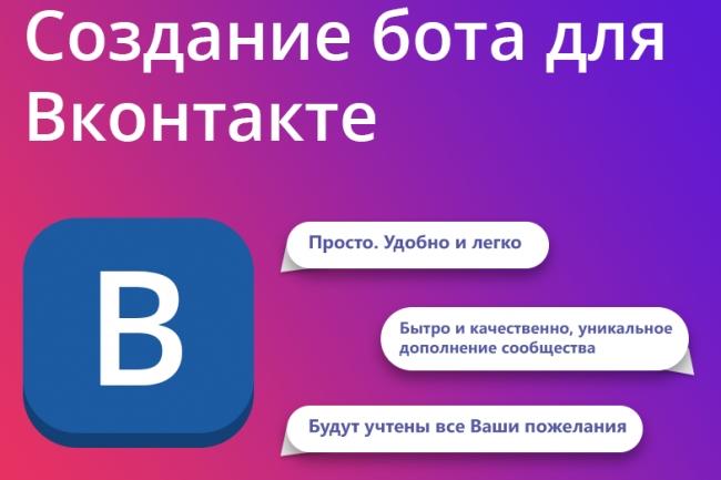Создам бота для Вконтакте 1 - kwork.ru