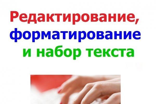 Редактирую и корректирую тексты 1 - kwork.ru