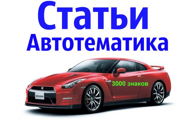 Напишу профессиональные тексты по автотематике 1 - kwork.ru