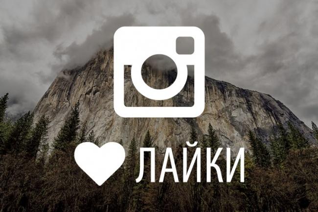 2500 лайков на вашу публикацию в инстаграм. Живые люди 1 - kwork.ru