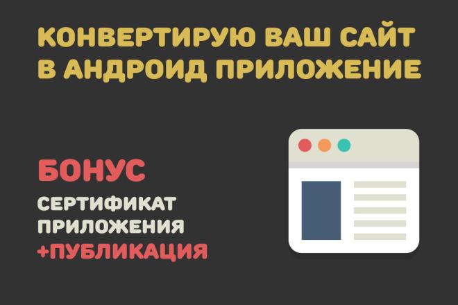 Конвертирую Ваш сайт в удобное Android приложение + публикация 83 - kwork.ru