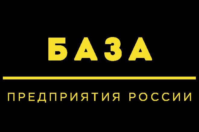 База контактов предприятий РФ 1 - kwork.ru