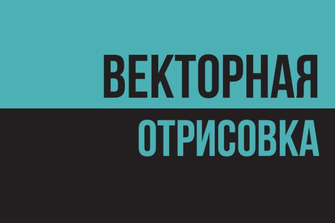 Векторная отрисовка растровых картинок, логотипов,иконок 4 - kwork.ru