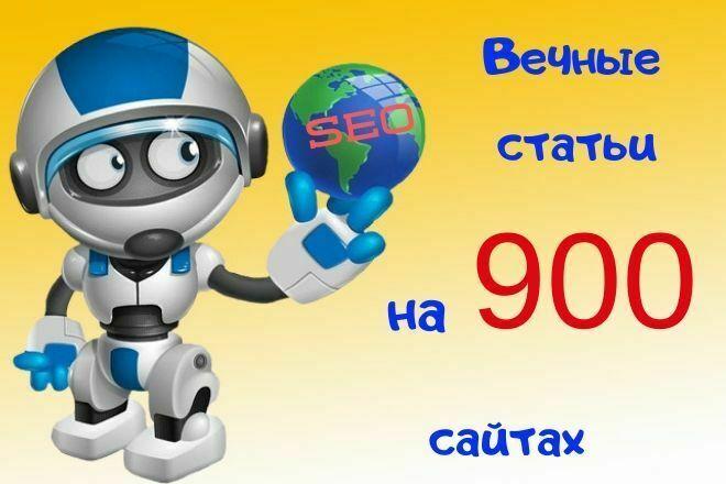 Качественное размещение вечных статей на 900 сайтах 1 - kwork.ru