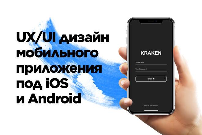 UX. UI дизайн мобильного приложения под iOS и Android 4 - kwork.ru
