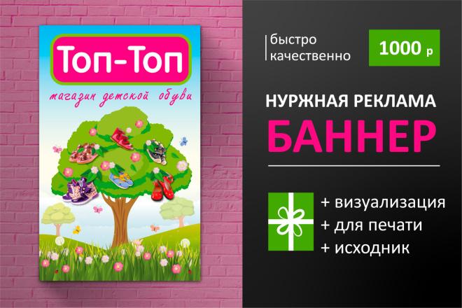 Яркий баннер 23 - kwork.ru