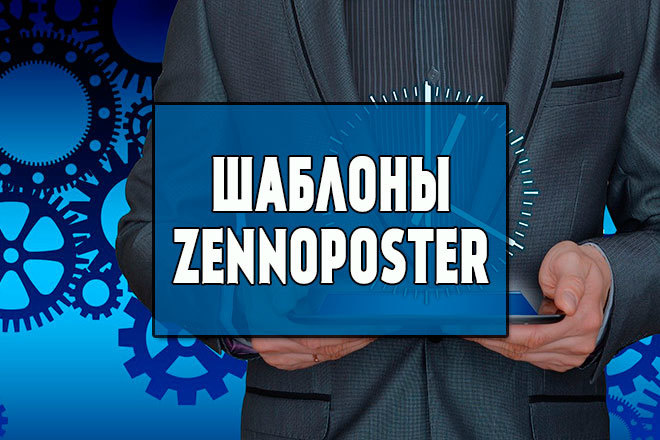 Шаблоны ZennoPoster, ZennoBox. Автоматизация действий в интернете 1 - kwork.ru