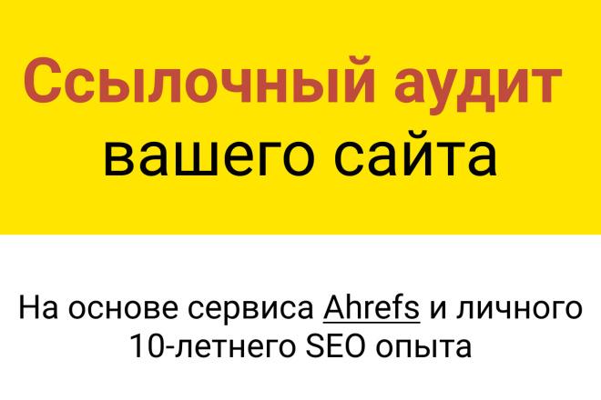 Анализ внешней ссылочной массы 1 - kwork.ru