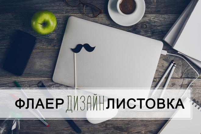 Разработаю дизайн листовки, флаера 125 - kwork.ru