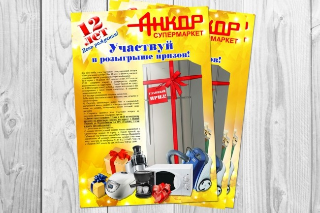 Разработаю дизайн листовки, флаера 122 - kwork.ru