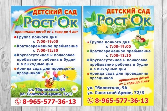 Разработаю дизайн листовки, флаера 124 - kwork.ru