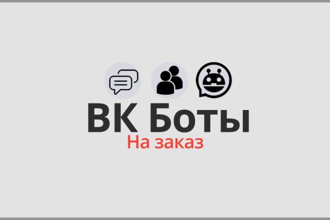 Напишу VK или Telegram бота на PHP 1 - kwork.ru