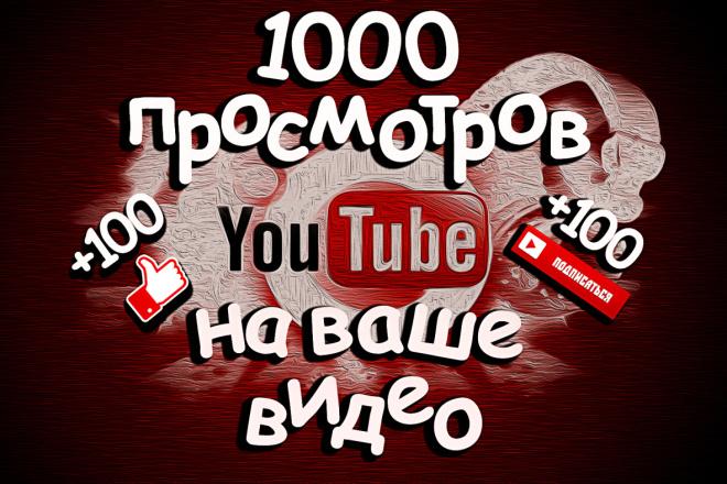 YouTube просмотры лайки живые подписчики 1 - kwork.ru