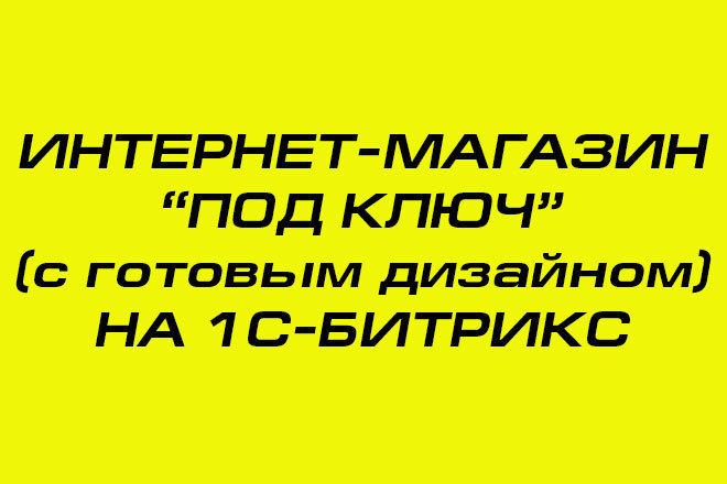 Интернет-магазин с готовым дизайном под ключ 4 - kwork.ru