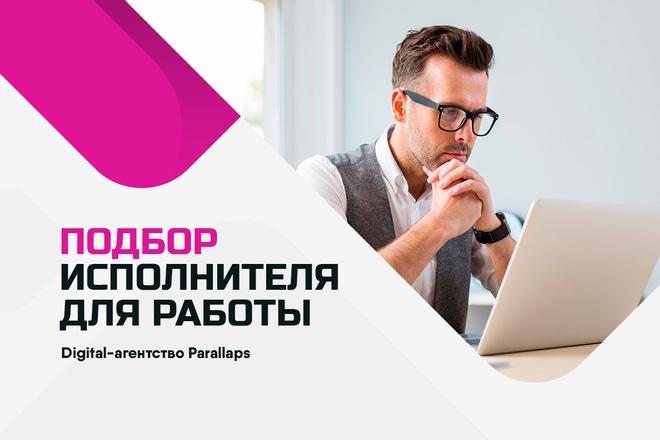 Подбор исполнителя для работы 1 - kwork.ru