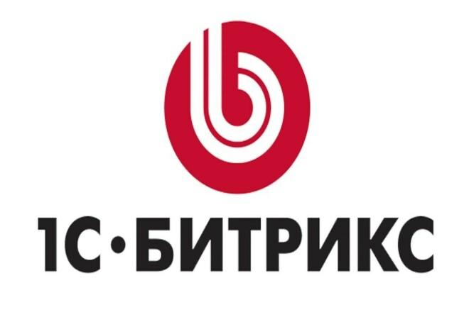 Доработка проектов на 1С Битрикс 1 - kwork.ru