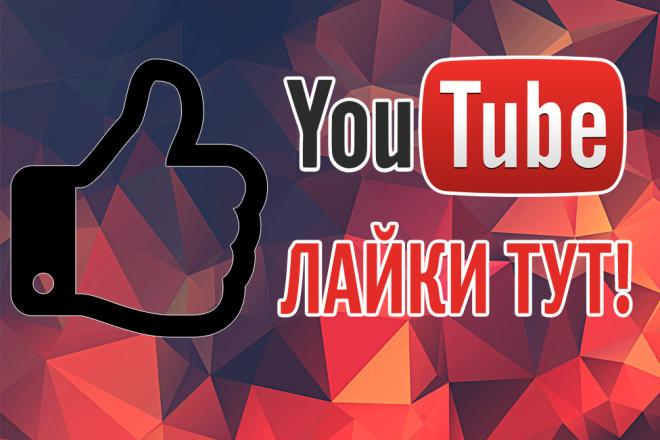 Лайки на видео в YouTube - ЗДЕСЬ 1 - kwork.ru