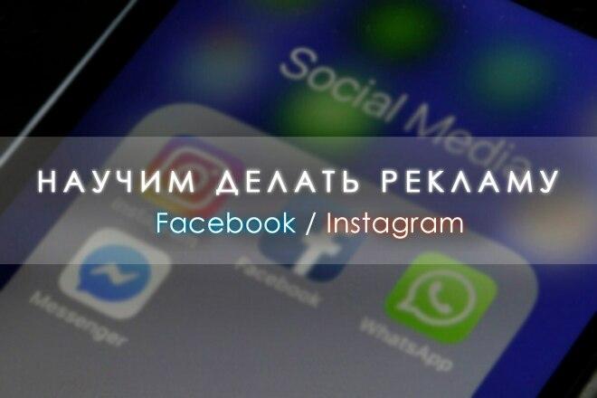Научу Рекламе Instagram и Facebook на примере вашей кампании 1 - kwork.ru