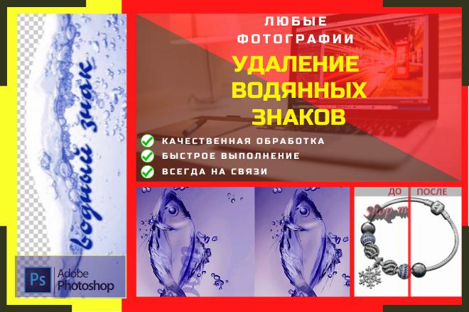 Удалю водяные знаки с изображения 5 - kwork.ru
