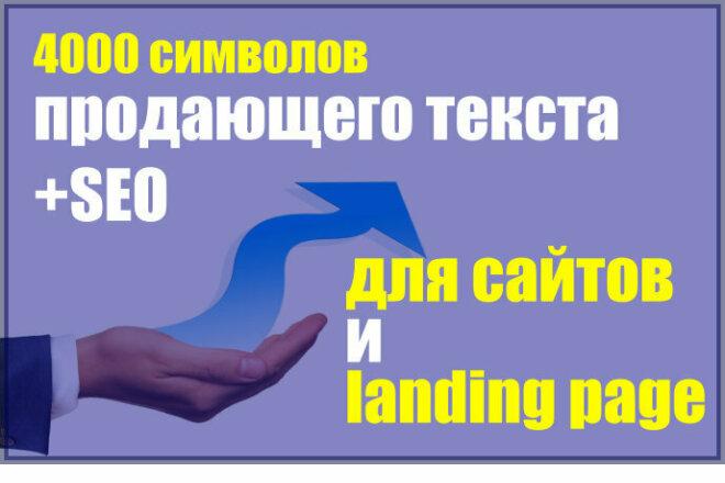 Продающие тексты для людей и поисковиков 1 - kwork.ru