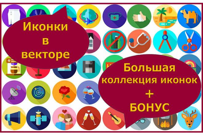 Иконки в векторе 5 - kwork.ru