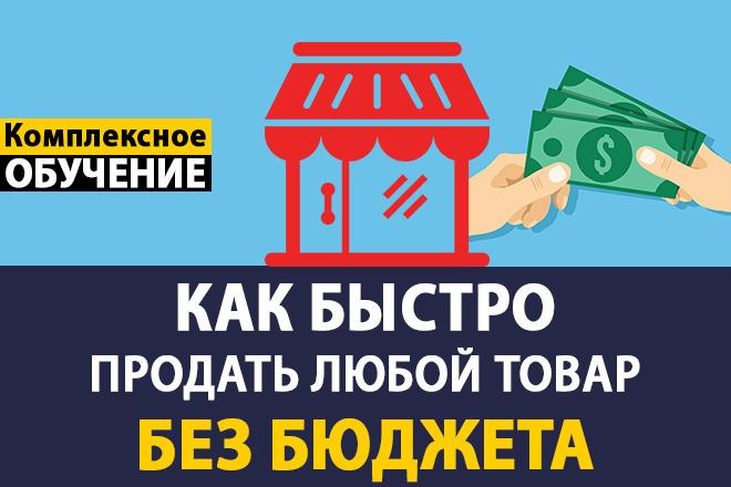 Обучение как продать любой товар без вложений. Продажа без бюджета 1 - kwork.ru