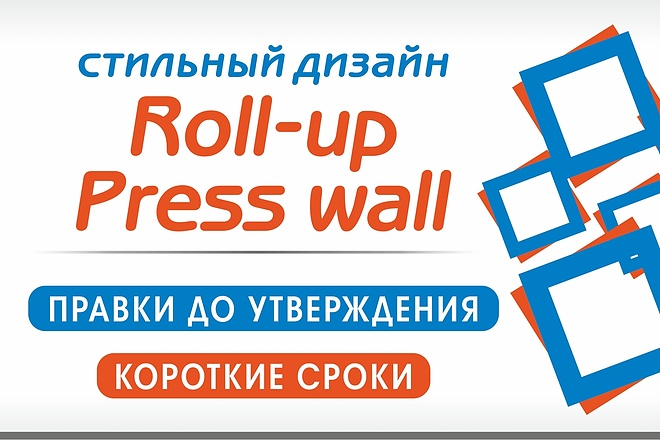 Разработаю макет для Roll up, Press Wall 21 - kwork.ru