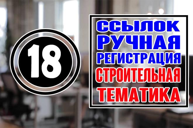 18 ссылок строительной тематики ручная регистрация профилей 1 - kwork.ru
