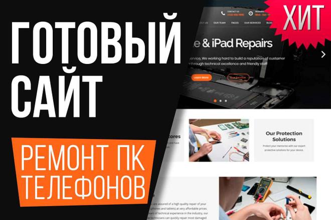 Продам готовый САЙТ - ремонт компьютеров, телефонов 1 - kwork.ru