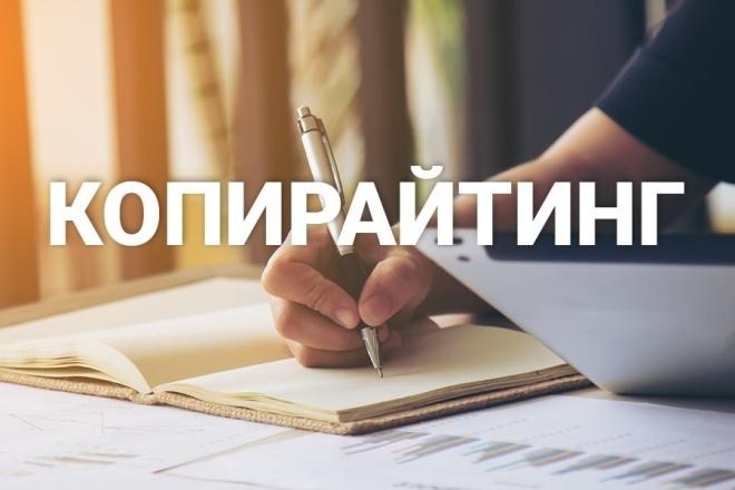 Напишу статью по любой теме 2000символов 1 - kwork.ru