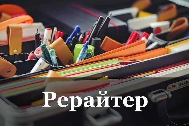 Профессиональный рерайт текста до 10000 знаков без пробелов 1 - kwork.ru