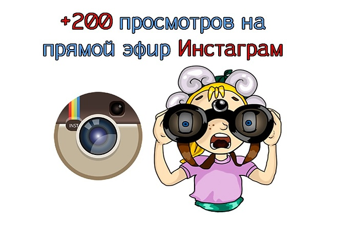 +200 просмотров на прямой эфир Инстаграм фото