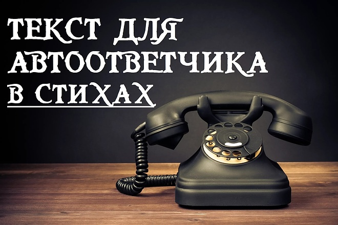 Напишу текст для автоответчика в стихах, сценарий для автоответчика 1 - kwork.ru