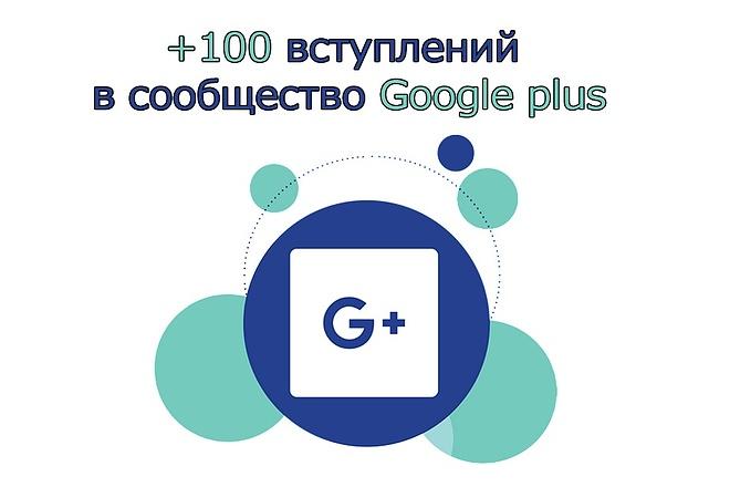 +100 вступлений в сообщество Google plus 1 - kwork.ru